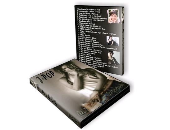 J-POP Vol III